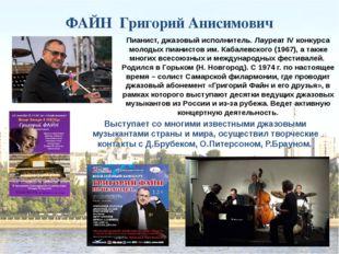 ФАЙН Григорий Анисимович Пианист, джазовый исполнитель. Лауреат IV конкурса