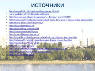 ИСТОЧНИКИ http://samara1941.ru/fotogalereya/fotogalereya_40.html www.samluka.
