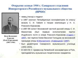 Открытие осенью 1900 г. Самарского отделения Императорского Российского музык