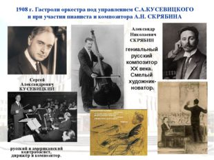 Сергей Александрович КУСЕВИЦКИЙ русский и американский контрабасист, дирижёр