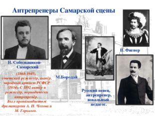 Антрепренеры Самарской сцены (1868-1945), советский режиссёр, актёр, народный