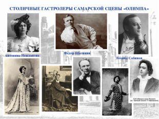 СТОЛИЧНЫЕ ГАСТРОЛЕРЫ САМАРСКОЙ СЦЕНЫ «ОЛИМПА» Антонина Нежданова Федор Шаляпи