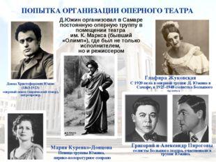 ПОПЫТКА ОРГАНИЗАЦИИ ОПЕРНОГО ТЕАТРА Давид Христофорович Южин (1863-1923) опе