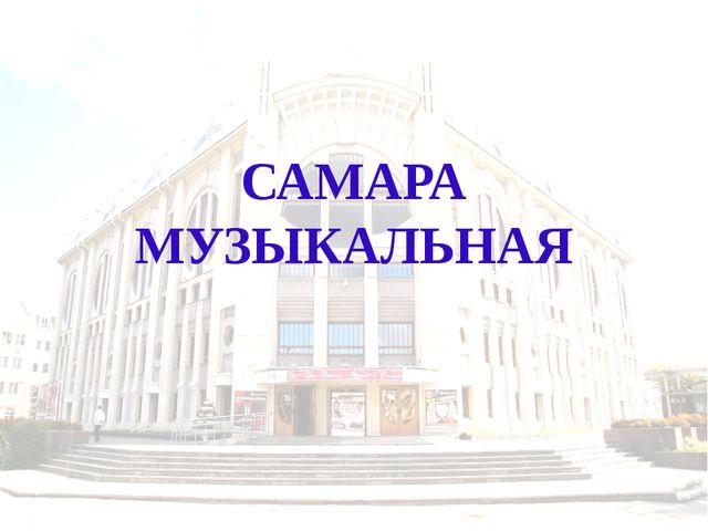 САМАРА МУЗЫКАЛЬНАЯ