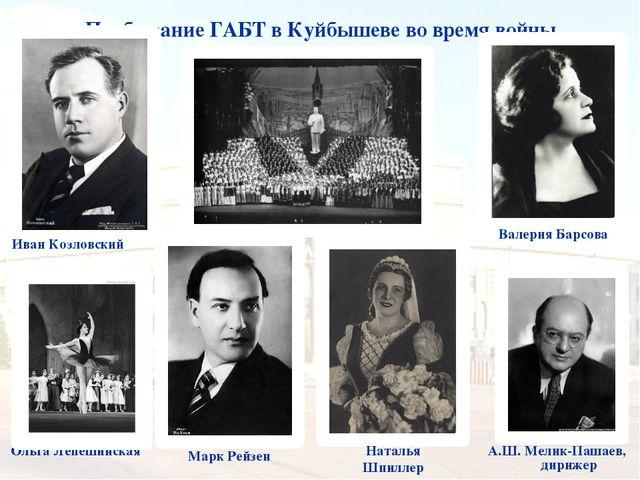 Пребывание ГАБТ в Куйбышеве во время войны Ольга Лепешинская Валерия Барсова...