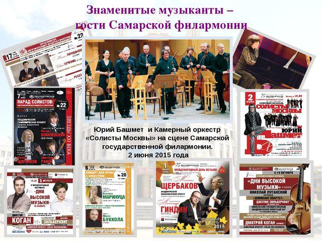 Юрий Башмет и Камерный оркестр «Солисты Москвы» на сцене Самарской государств...