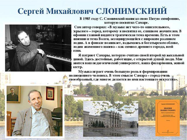 Сергей Михайлович СЛОНИМСКИИЙ В 1985 году С. Слонимский написал свою Пятую си...
