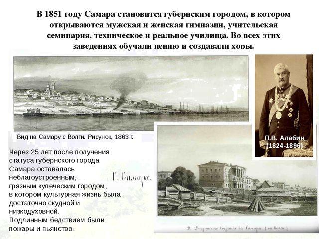 В 1851 году Самара становится губернским городом, в котором открываются мужск...