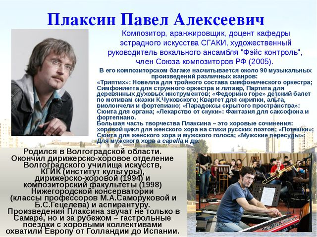 Плаксин Павел Алексеевич В его композиторском багаже насчитывается около 90 м...