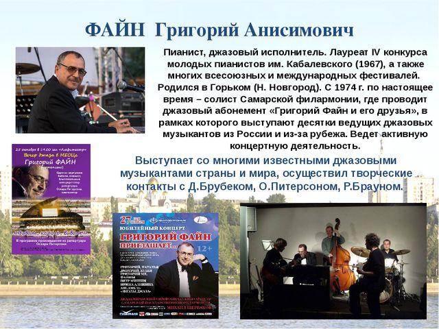 ФАЙН Григорий Анисимович Пианист, джазовый исполнитель. Лауреат IV конкурса...