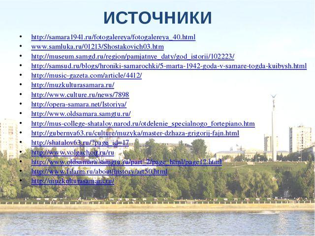 ИСТОЧНИКИ http://samara1941.ru/fotogalereya/fotogalereya_40.html www.samluka....