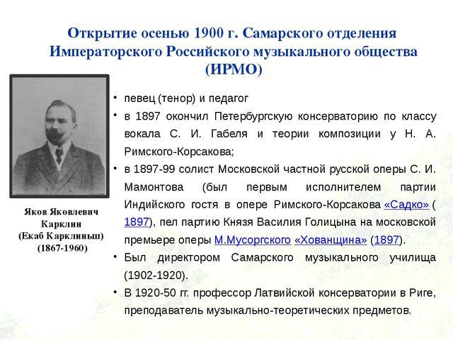 Открытие осенью 1900 г. Самарского отделения Императорского Российского музык...