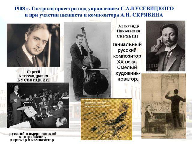 Сергей Александрович КУСЕВИЦКИЙ русский и американский контрабасист, дирижёр...