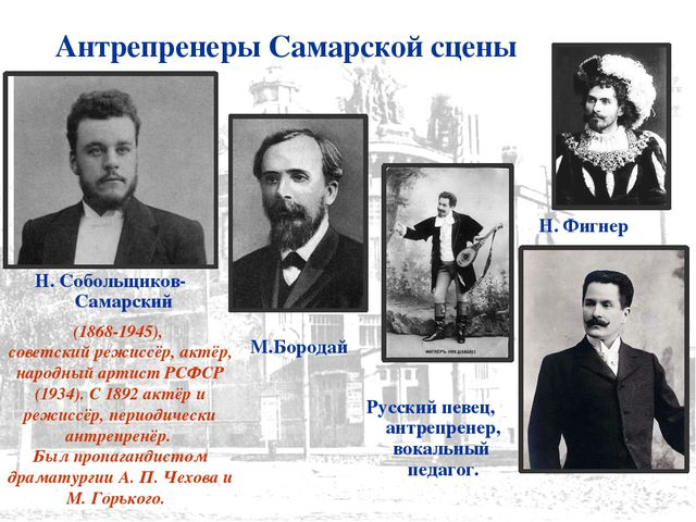 Антрепренеры Самарской сцены (1868-1945), советский режиссёр, актёр, народный...