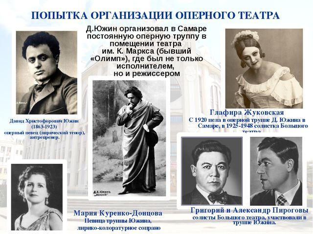 ПОПЫТКА ОРГАНИЗАЦИИ ОПЕРНОГО ТЕАТРА Давид Христофорович Южин (1863-1923) опе...