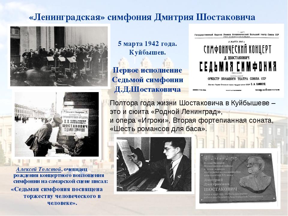 Полтора года жизни Шостаковича в Куйбышеве – это и сюита «Родной Ленинград»,...