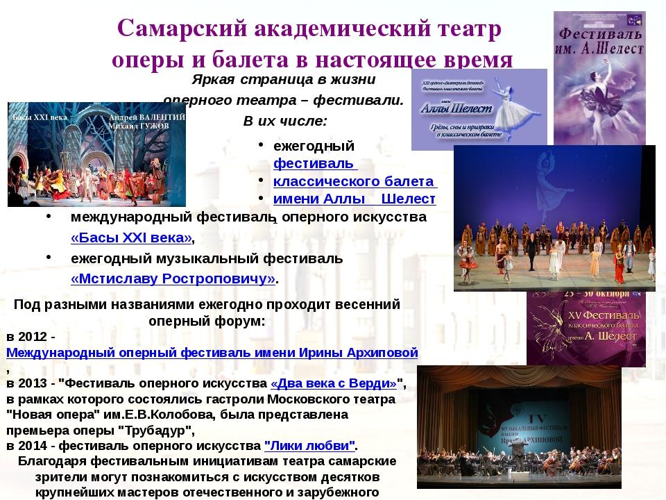 Самарский академический театр оперы и балета в настоящее время Яркая страниц...