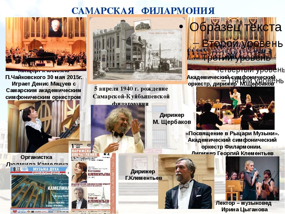 САМАРСКАЯ ФИЛАРМОНИЯ 5 апреля 1940 г. рождение Самарской-Куйбышевской филармо...