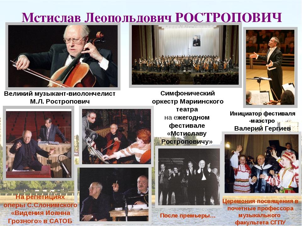 Мстислав Леопольдович РОСТРОПОВИЧ Великий музыкант-виолончелист М.Л. Ростропо...
