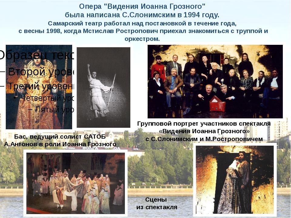 """Бас, ведущий солист САТОБ А.Антонов в роли Иоанна Грозного Опера """"Видения Иоа..."""