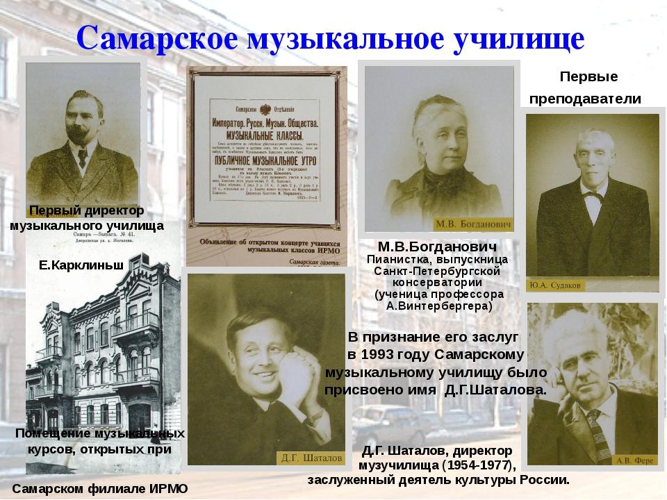 Самарское музыкальное училище Первый директор музыкального училища Е.Карклинь...