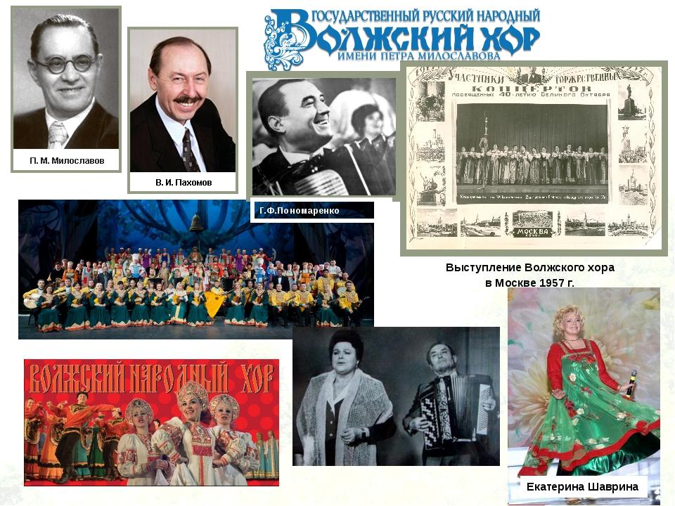 Г.Ф.Пономаренко Екатерина Шаврина Выступление Волжского хора в Москве 1957 г.