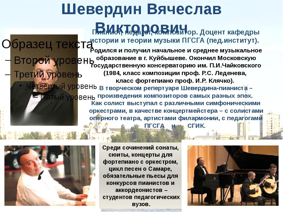 Шевердин Вячеслав Викторович Родился и получил начальное и среднее музыкально...