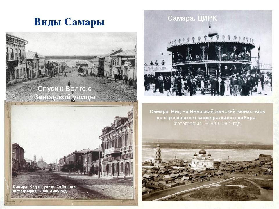 Виды Самары Самара. Вид по улице Соборной. Фотография. ~1900-1905 год. Самар...