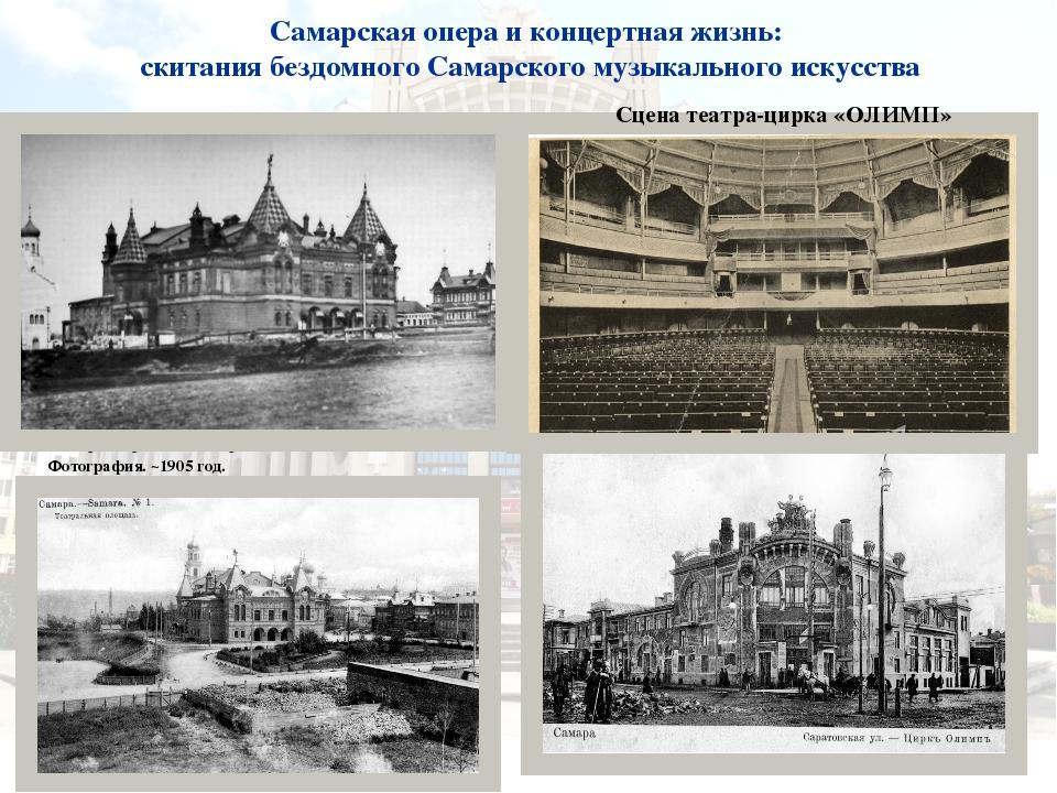 Самара. Городской театр Фотография. ~1905 год. Сцена театра-цирка «ОЛИМП» Са...