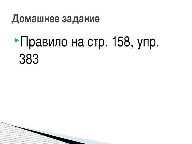 Правило на стр. 158, упр. 383 Домашнее задание