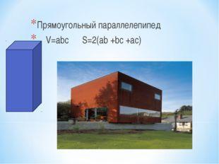 Прямоугольный параллелепипед V=abc S=2(ab +bc +ac)