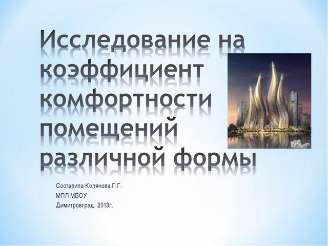 Составила Колянова Г.Г. МПЛ МБОУ Димитровград 2013г.