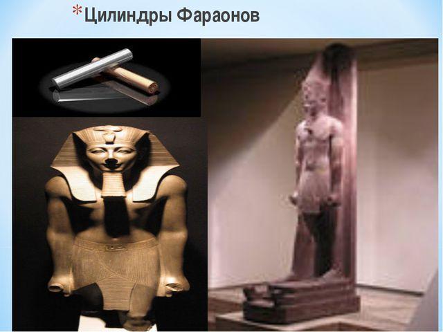 Цилиндры Фараонов