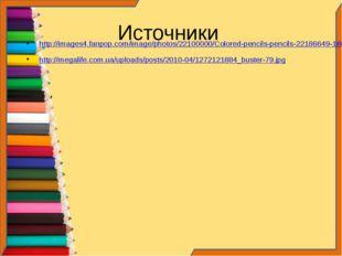 Источники http://images4.fanpop.com/image/photos/22100000/Colored-pencils-pen