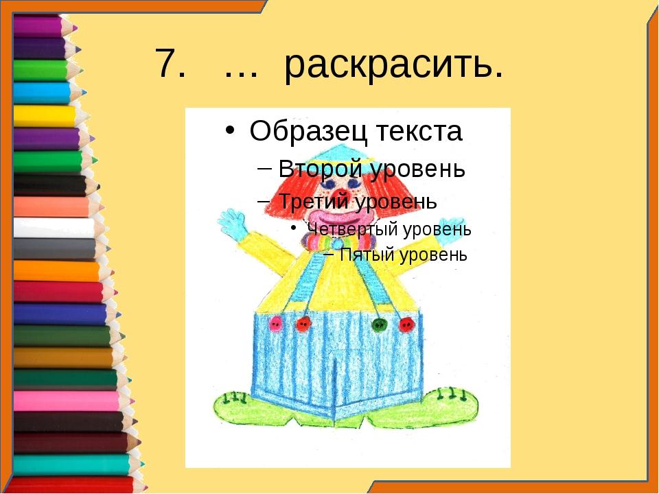 7. … раскрасить.