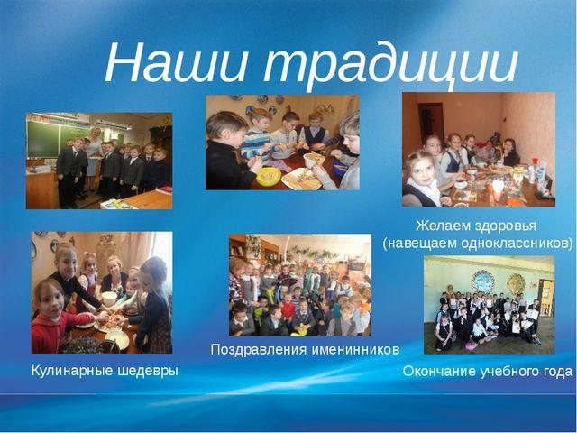 Наши традиции Желаем здоровья (навещаем одноклассников) Поздравления именинни...