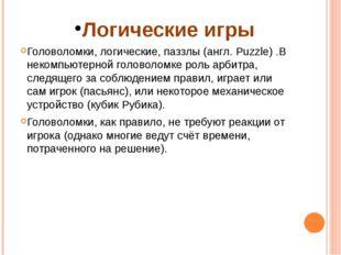 Стратегии (англ. Strategy) Игра требующая выработки стратегии, например для п