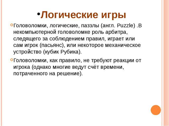 Стратегии (англ. Strategy) Игра требующая выработки стратегии, например для п...