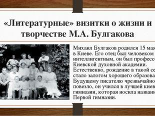 «Литературные» визитки о жизни и творчестве М.А. Булгакова Михаил Булгаков ро