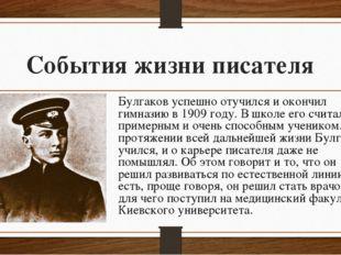 События жизни писателя Булгаков успешно отучился и окончил гимназию в 1909 го