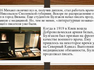 В 1916 Михаил окончил вуз и, получив диплом, стал работать врачом в селе Нико