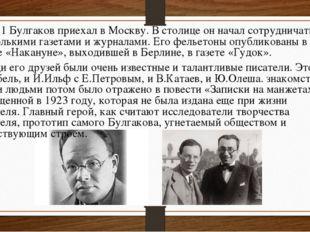 В 1921 Булгаков приехал в Москву. В столице он начал сотрудничать с нескольки