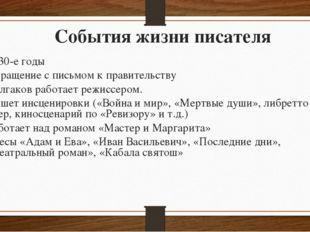 События жизни писателя 1930-е годы Обращение с письмом к правительству Булгак
