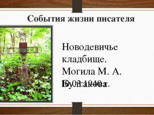 События жизни писателя 10.03.1940 г. Новодевичье кладбище. Могила М. А. Булга