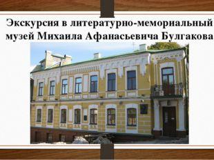 Экскурсия в литературно-мемориальный музей Михаила Афанасьевича Булгакова