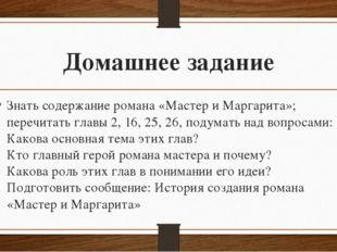 Домашнее задание Знать содержание романа «Мастер и Маргарита»; перечитать гла