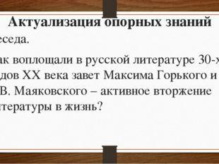 Актуализация опорных знаний Беседа. Как воплощали в русской литературе 30-х г