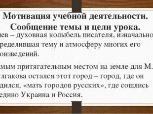 Мотивация учебной деятельности. Сообщение темы и цели урока. Киев – духовная