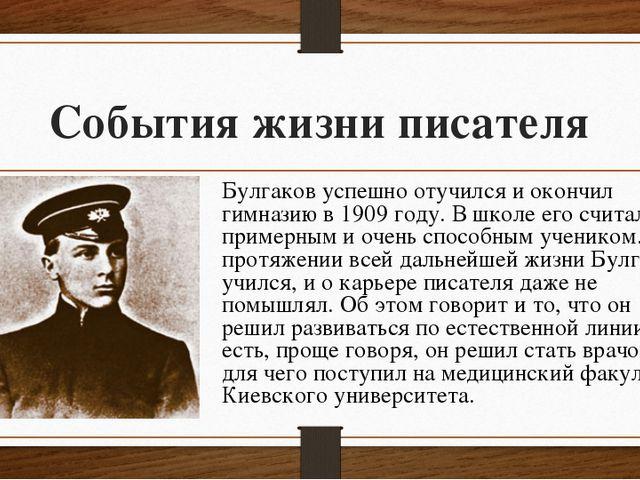 События жизни писателя Булгаков успешно отучился и окончил гимназию в 1909 го...