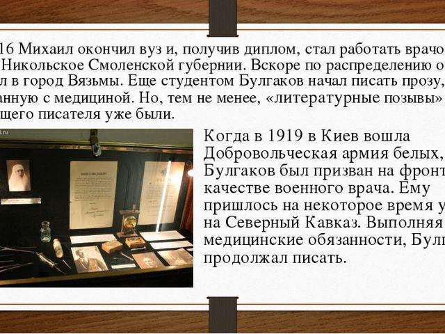 В 1916 Михаил окончил вуз и, получив диплом, стал работать врачом в селе Нико...